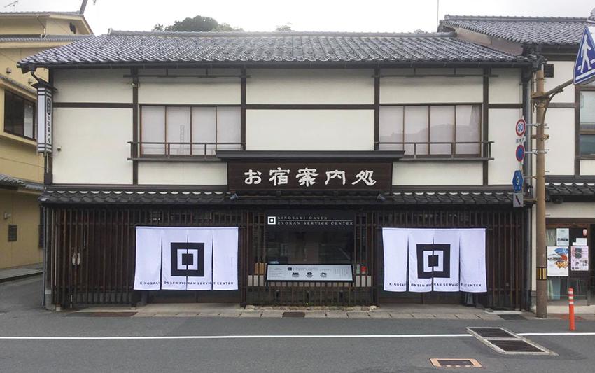 城崎温泉旅館サービスセンター